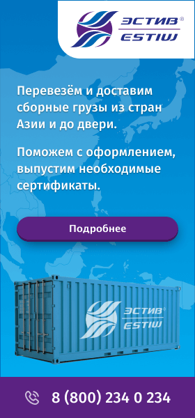 Перевезём и доставим сборные грузы из стран Азии и до двери. Поможем с оформлением, выпустим необходимые сертификаты.