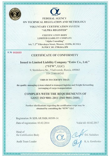 Certificate of conformity ISO 9001-2011